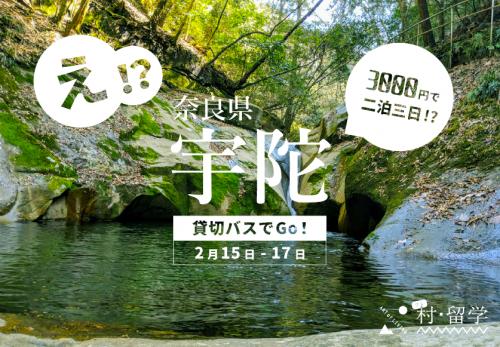 【若干名募集再開】2泊3日で3000円!?奈良県宇陀市で留学をツクる!