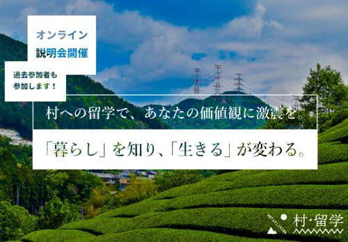 村・留学 オンライン説明会を開催します!